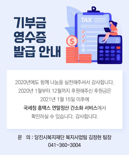 2101-기부금영수증발급안내.png