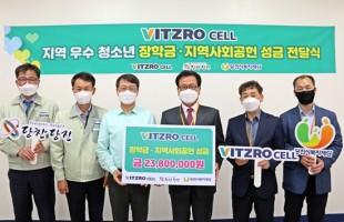 ㈜비츠로셀 2021년 장학금·지역사회공헌성금 2,380만 원 전달