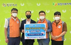 한국전력공사 당진지사, 6월 호국보훈의 달 기념 생필품 전달