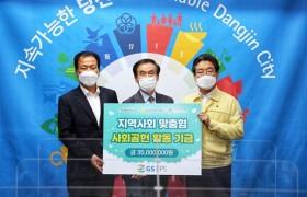 GS EPS(주) - 당진시 - 복지재단 취약계층 맞춤형 지원 '맞손'